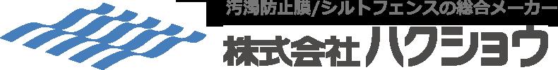 株式会社ハクショウ 汚濁防止膜/シルトフェンスの総合メーカー