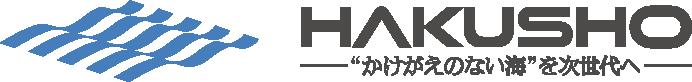 株式会社ハクショウ HAKUSHO かけがえのない海を次世代へ